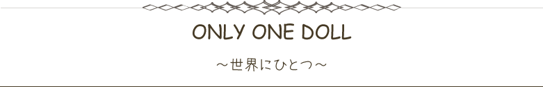 ONLY ONE DOLL~世界に一つ~